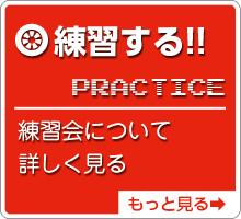 練習会について