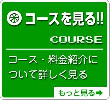 コース・料金紹介について